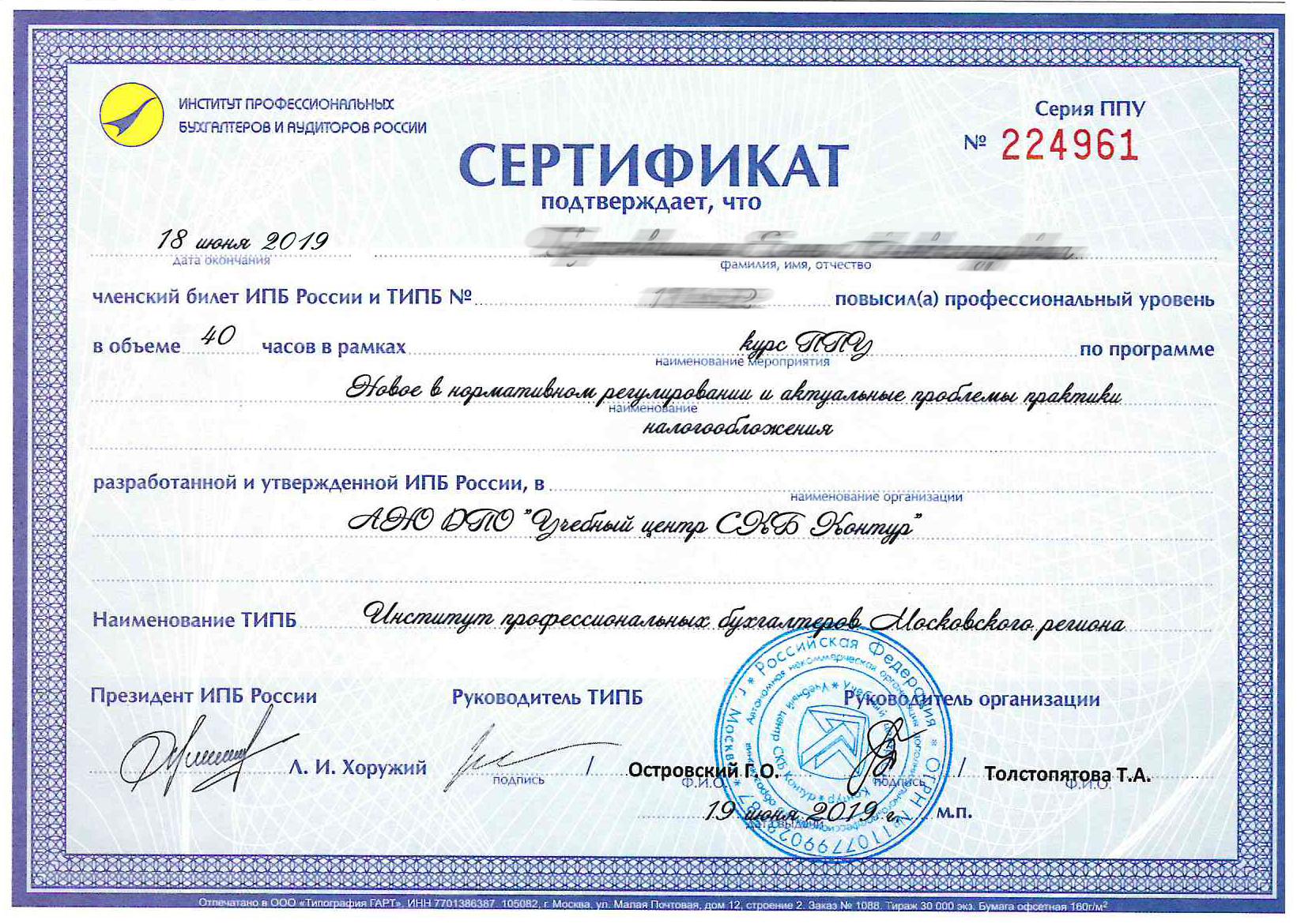 Сертификат ИПБР для профбухгалтера (по запросу)