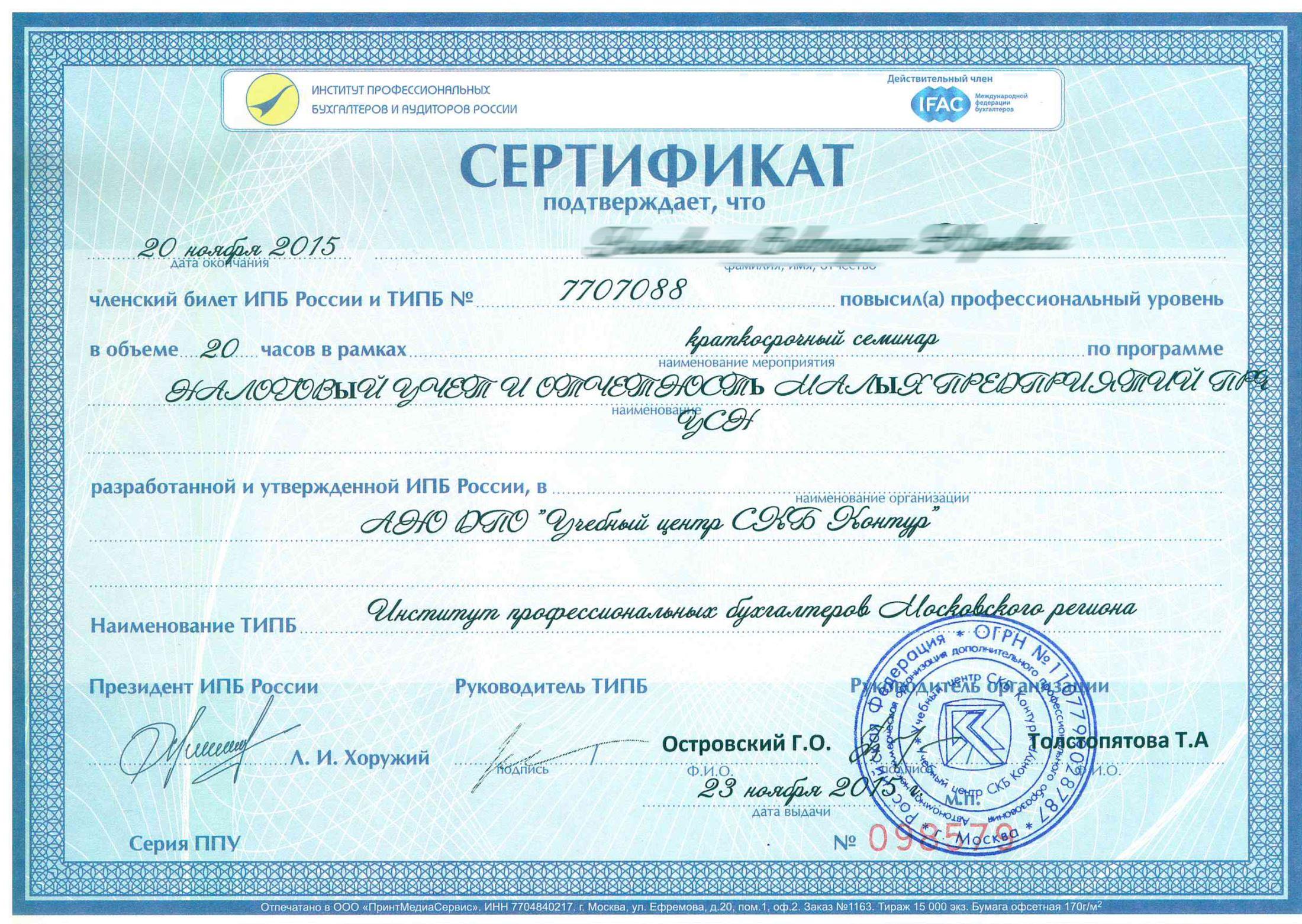 Сертификат Для профбухгалтера - сертификат ИПБР (по запросу)