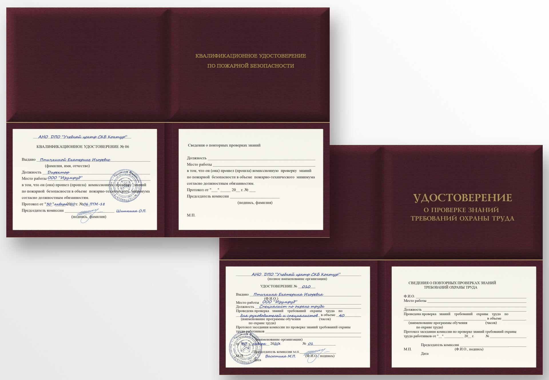 Удостоверение о проверке знаний требований охраны труда Удостоверение по пожарной безопасности