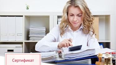 Бухгалтер по заработной плате обучение онлайн бесплатно документы необходимые для регистрации ооо в рб