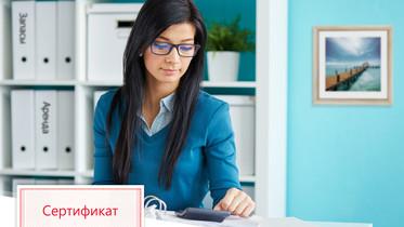 Курсы бухгалтеров для начинающих в екатеринбурге онлайн проверка даты регистрации ип