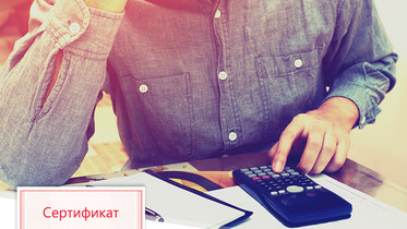Вебинары для бухгалтеров онлайн бесплатно как скрепляют декларация 3 ндфл