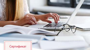 Курсы обучения на бухгалтера онлайн бесплатно помощь в регистрации ооо во владимире