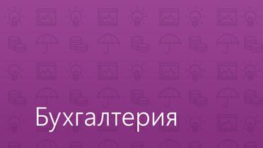 Скб контур бухгалтерия основные документы о регистрации ооо